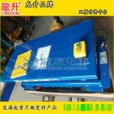可定制双剪式电动升降平台,物流仓储装卸用