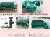 郑州小型有机肥生产线多少钱,鸡粪加工粉末有机肥设备