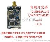 原厂SX1278无线收发模块|433MHz无线串口
