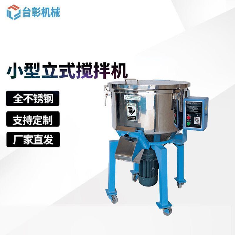 厂家直销小型色母颗粒搅拌机 化工粉剂混色机 立式饲料拌料机