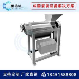 果蔬螺旋榨汁机 破碎压榨汁机 不锈钢螺旋式榨汁机