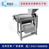 果蔬螺旋榨汁機 破碎壓榨汁機 不鏽鋼螺旋式榨汁機