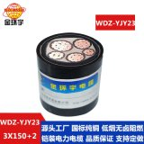 金环宇电缆  WDZ-YJY23 3*150+2*70低烟无卤铠装电力电缆