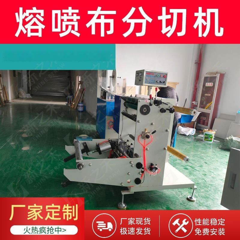 熔噴布分切機分條機 一次性口罩熔噴佈設備 熔噴布分切生產線