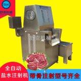 全自动盐水注射机牛肉 羊排盐水注射机肉类腌制品设备价格实惠