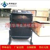 潍坊ZH4105水箱散热器  ZH4105ZLD水箱散热器 R4105散热器水箱