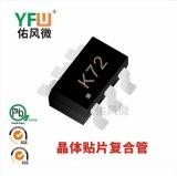 電晶體2N7002DW SOT-363 佑風微品牌
