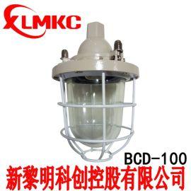 供應新黎明科創防爆燈,BCD防爆燈/金滷燈