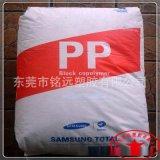 供应 注塑级 阻燃级 聚丙烯/PP/三星道达尔/FB51
