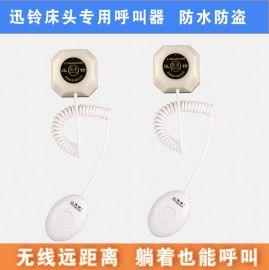 无线远距离无线病床呼叫器迅铃呼叫铃系统叫人服务铃