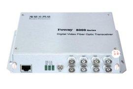 海硕FOWAY 8路数字非压缩视频光端机