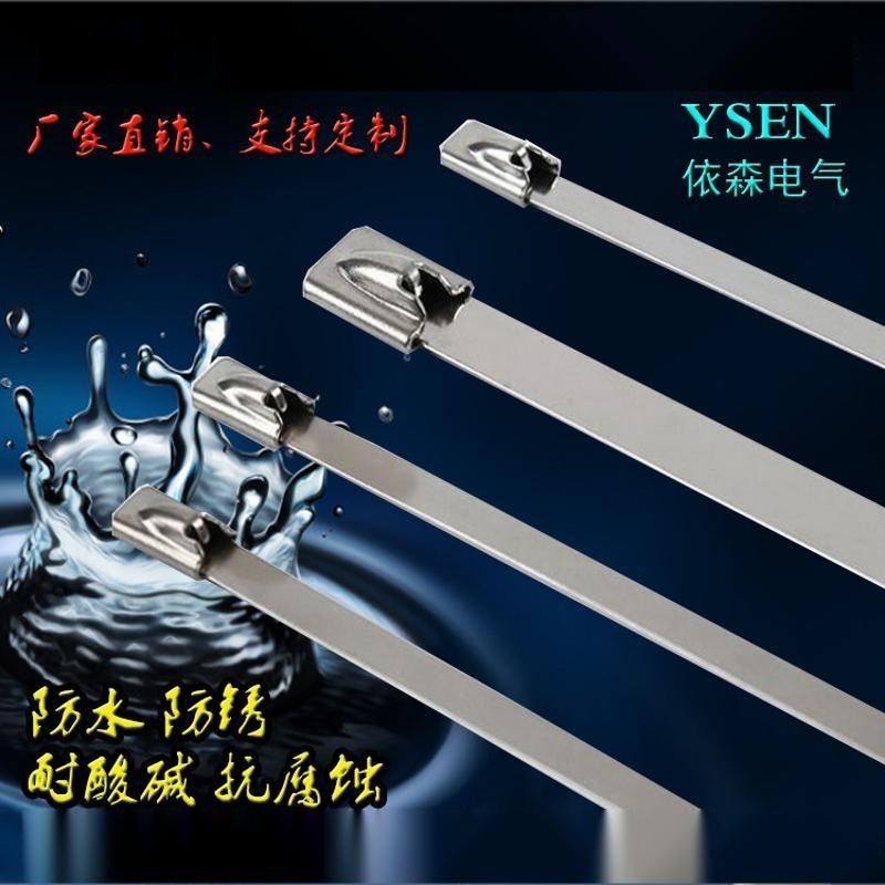 4.6*400mm304自鎖式不鏽鋼紮帶白鋼金屬船用抱箍橋架電纜紮帶廠家