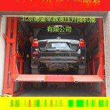 多功能汽車升降平臺 液壓升降貨梯 北京升降機 4S維修升降機