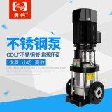 CDLF2立式不鏽鋼管道泵水迴圈衛生級清水泵廠家