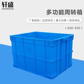 轩盛,600-400周转箱,蔬菜水果箱,水产塑料箱