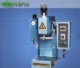 华通气动 气动冲床 QY-0.8T 气动压力机