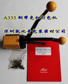台湾品牌A333钢带打包机(A333)