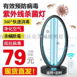 紫外線殺菌燈110V醫用滅菌燈UV遙控定時消毒燈