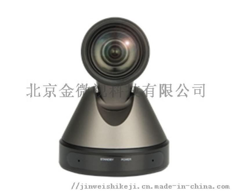 金微视SDI高清视频会议摄像机JWS71S