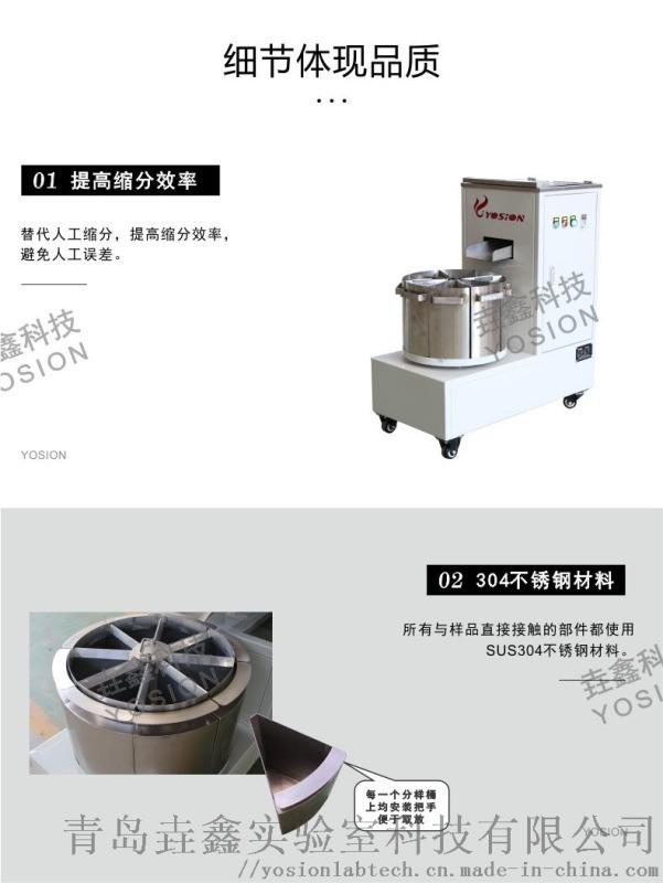 垚鑫科技 旋转缩分机,电动二分器 旋转样品分样器