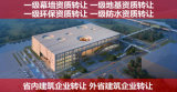 浙江建筑业企业资质代办需要的材料