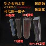 黑龙江铝合金方形排水管金属排水