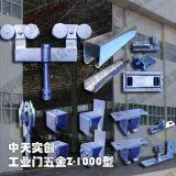 供应Z-1000重型工业推拉门吊轮吊轨,滑轮滑轨承重1000公斤