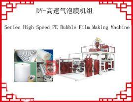DY-高速气泡膜机组/1200-2000