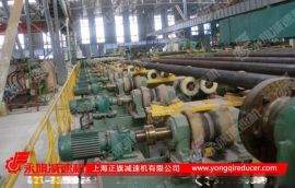 永旗牌R系列斜齿轮硬齿面减速机在钢铁厂的应用