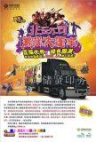 超大海報印刷1200*1600上海宣傳海報印刷廠