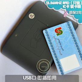 13.56MHZ感应式智能IC卡免驱动即插即用RFID读卡器
