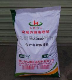 锌基合金件电解除油粉的性价比