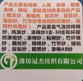 精梳纯棉股线21/2现货供应冠杰纱线
