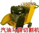 百一最新BY500路面切割机 ,马路切割机价格低