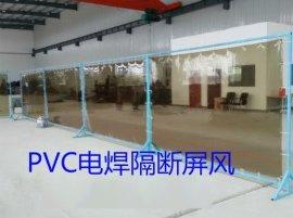 PVC遮弧帘,焊接保护屏,