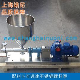 上海诺尼G型不锈钢单螺杆泵 带料斗螺杆泵 推进螺杆泵