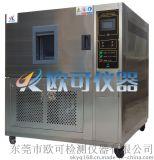 不锈钢高低温试验机 厂家生产质量保障