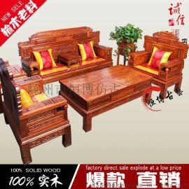 明清古典榆木沙发 财源滚滚沙发组合老榆木古典中式客厅沙发组合