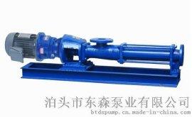 东森泵业不锈钢单螺杆泵 浓浆泵 化工泵 排污泵
