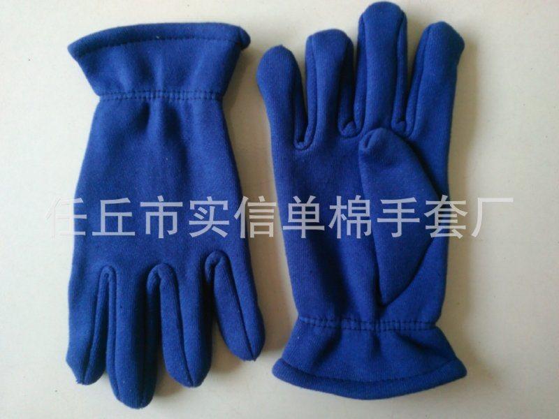 蓝色纯棉单面针织绒衣布劳保手套