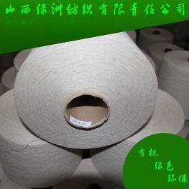 山西绿洲供应亚麻棉混纺纱30S(绿色、环保)