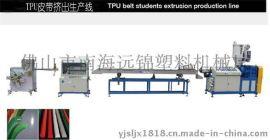 广东佛山远锦塑机TPU打包带挤出生产线
