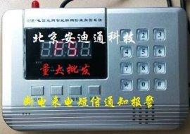 GSM无线断电报警器,安迪通**无线断电报警器供应商