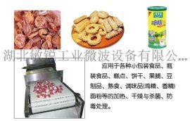 小包装食品微波杀菌设备