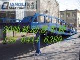 青州8吨装卸车登车桥集装箱卸货平台