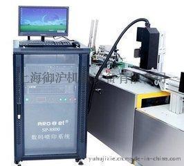 上海御沪UV喷码机系列