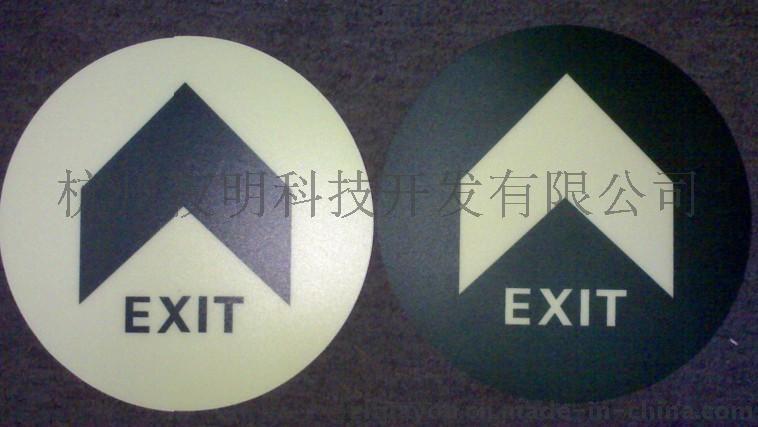 消防疏散系統標識夜光發光標誌夜明定製