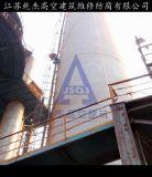 江苏烟囱平台爬平台跟换维修—乾杰高空建筑