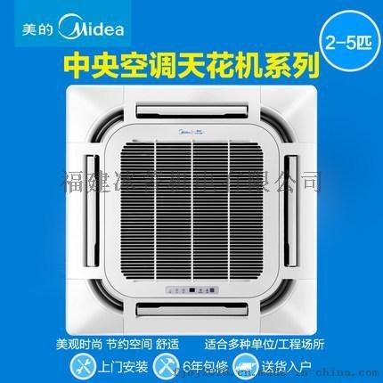 福州美的商用中央空調 嵌入式天花機冷暖3匹