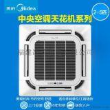 福州美的商用中央空调 嵌入式天花机冷暖3匹